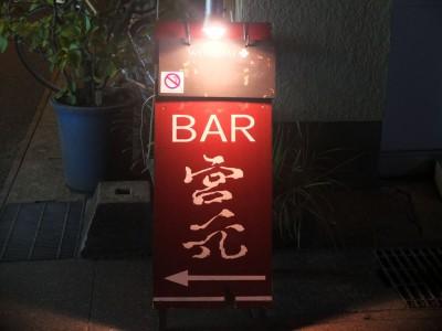 131204_宮元1