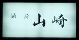 山崎_看板
